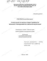 Диссертация на тему Гражданско правовая ответственность военных  Диссертация и автореферат на тему Гражданско правовая ответственность военных учреждений Российской Федерации