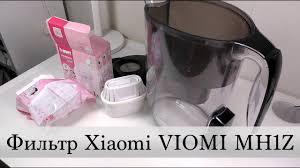 Фильтр <b>Xiaomi VIOMI</b> MH1Z - YouTube