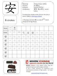Kanji Chart Pdf Pdf Kanji Worksheets Nihongo Ichiban