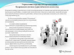 Презентация на тему Выполнила Шредер Анастасия группа и  2 Управление персоналом организации Кадровая политика туристического