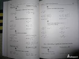 Иллюстрация из для Алгебра и геометрия класс  Иллюстрация 7 из 22 для Алгебра и геометрия 8 класс Самостоятельные и контрольные работы