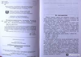 Контрольно измерительные материалы Математика класс ФГОС  Контрольно измерительные материалы Математика 2 класс ФГОС