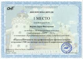 НАУЧНАЯ ДЕЯТЕЛЬНОСТЬ Жарова Дарья Викторовна Кандидат  Дипломы Лобанов