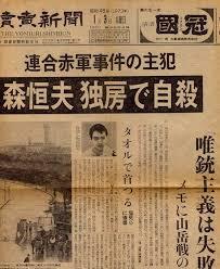 「1993年 連合赤軍幹部の坂口弘」の画像検索結果