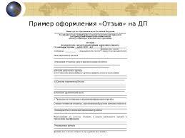 Дипломный проект для технических специальностей презентация онлайн  Пример оформления Отзыв на ДП