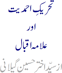 allama iqbal essay essay on allama iqbal urdu