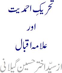 allama iqbal essay allama iqbal essay quotes search quotes