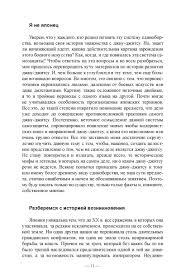 Джиу джитсу наследие самураев pdf flipbook p 1 15