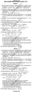 ГДЗ по алгебре для класса А Г Мордкович контрольная работа  ДОМАШНЯЯ КОНТРОЛЬНАЯ РАБОТА №8 Вариант 1 1 Не выполняя построения ответьте на вопрос