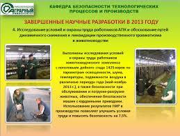 Научная работа Санкт Петербургский государственный аграрный   перечню ВАК получено 3 патента на изобретения завершается оформление кандидатской диссертации исследования по которой полностью завершены