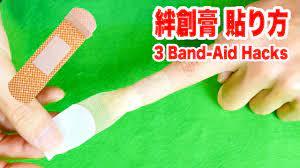 指先 絆創膏 貼り 方