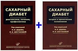 Лечение диабета книги журналы сайты на русском языке Сахарный диабет под ред И И Дедова и М В Шестаковой
