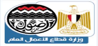 نتيجة بحث الصور عن شعار وزارة قطاع الاعمال