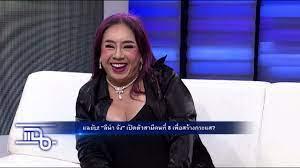 แฉ - ลีน่า จังจรรจา I ไจ๋ ซีร่า มาดอนน่าเมืองไทย วันที่ 29 พฤศจิกายน 2559 -  YouTube