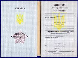 Украинские дипломы выбрать · выбрать · выбрать
