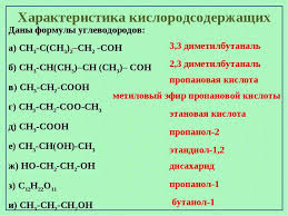 Презентация Кислородсодержащие органические соединения класс  Характеристика кислородсодержащих Даны формулы углеводородов а ch3 c ch3 2