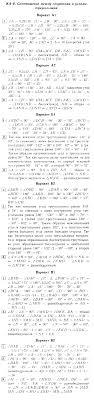 ГДЗ и Решебник по алгебре для класса автор Ершова СА 16 Построение треугольника · СА 17 Свойство биссектрисы и серединного перпендикуляра Задачи на построение · КА 5 Годовая контрольная работа