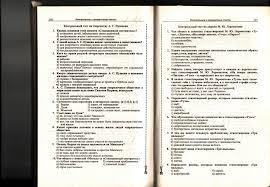 Тесты для класса по теме Творчество А С Пушкина  Тест по литературе 9 класс творчество пушкина с ответами