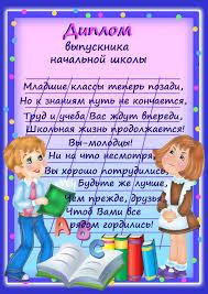 Учитель Татьяна Писаревская Диплом выпускника начальной школы Диплом выпускника начальной школы