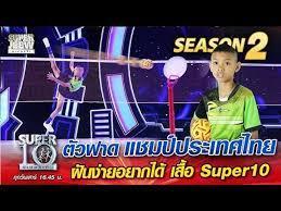 น้องเวียร์ ตัวฟาด แชมป์ประเทศไทย ฝันง่ายอยากได้ เสื้อ Super10 | SUPER 10  Season 2 - วิดีโอ Dailymotion