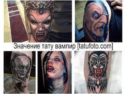 значение тату вампир информация и фото примеры интересных рисунков