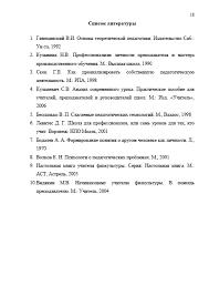 Декан НН Отчет по педагогической практике в оздоровительном  Страница 16 Отчет по педагогической практике в оздоровительном центре Страница 18