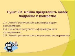 Презентация Опытно экспериментальная часть дипломной работы Выводы  Пункт 2 3 можно представить более подробно и конкретно 2 3 Анализ результат Этапы экспериментальной работы