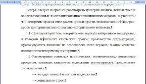 СТАНДАРТЫ оформления курсовых работ ЮУрГУ pdf перечислений нажимаете Добавить и Ок С этого момента при печатании