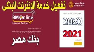 طريقة تفعيل خدمة الانترنت البنكى من بنك مصر | بنك مصر