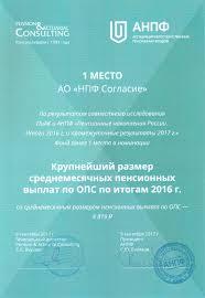 АО НПФ Согласие ОПС обязательное пенсионное страхование Диплом За динамичный рост от Эксперт РА
