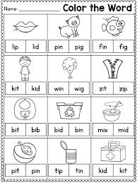 cvc words worksheets for kindergarten – askivs.club