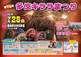 出雲市多伎キララまつりが728日開催ビーチで開かれる夏祭り