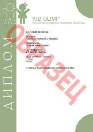 Детская олимпиада Заверить такой диплом можно печатью и подписью образовательного учреждения