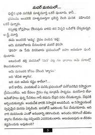 essay about mother in telugu language