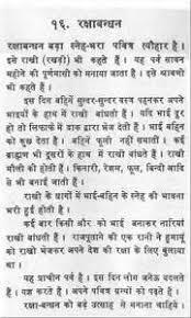 essay raksha bandhan  essay raksha bandhan
