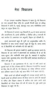 jawaharlal nehru essay in hindi essays on my school essay on my essays on my school essay on my high school experience help me my essay gxart orgwrite