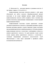 Отчёт по практике на примере Рекламное агентство Арт Медиа  Отчёт по практике Отчёт по практике на примере Рекламное агентство 3 Арт Медиа