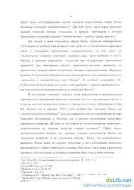 модель мира в творчестве А П Чехова Пространственная модель мира в творчестве А П Чехова Разумова Нина Евгеньевна
