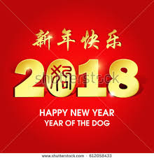 chinese character for happy new year happy new year 2018 year chinese stock vector 2018 612058433