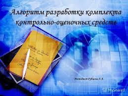 Презентация на тему Алгоритм разработки комплекта контрольно  1 Алгоритм разработки комплекта контрольно оценочных средств Методист Рубцова Л А