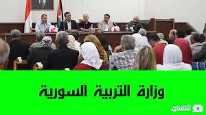 رابط نتائج التاسع في سوريا 2021 ونتائج البكالوريا