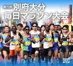 びわ湖 毎日 マラソン 2021
