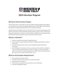 2014 Nfl Home Field Volunteer Program Info Sheet