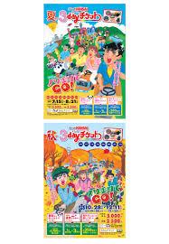 スルッとkansai 3dayチケットポスター夏秋 Fayano Illustration