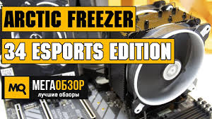 <b>Arctic Freezer</b> 34 eSports Edition обзор <b>кулера</b> - YouTube