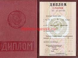 Купить диплом СССР в Ижевске Купить дипломы в Ижевске Красный с отличием диплом специалиста СССР с приложением