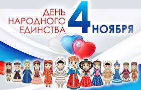 Картинки по запросу Отчёт о проведённых открытых уроках, приуроченных ко Дню народного единства в школе