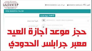 حجز موعد اجازة عيد الفطر معبر جرابلس الحدودي 2018 وتفاصيل عن اجازة العيد -  YouTube