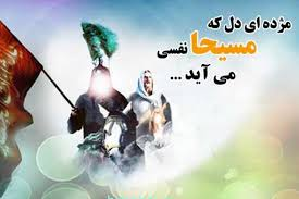 Image result for عکس مطلب درمورد امام زمان احوال ما درخدمت اقا