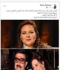 رامي رضوان وحسن الرداد يُعلنان نبأ وفاة الفنانة دلال عبد العزيز - القيادي